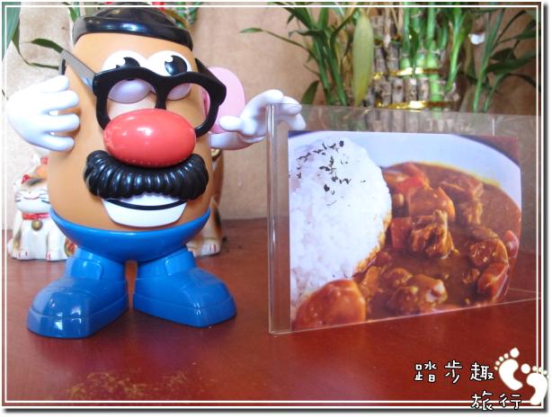 咖哩老師10