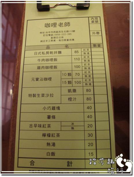 咖哩老師11