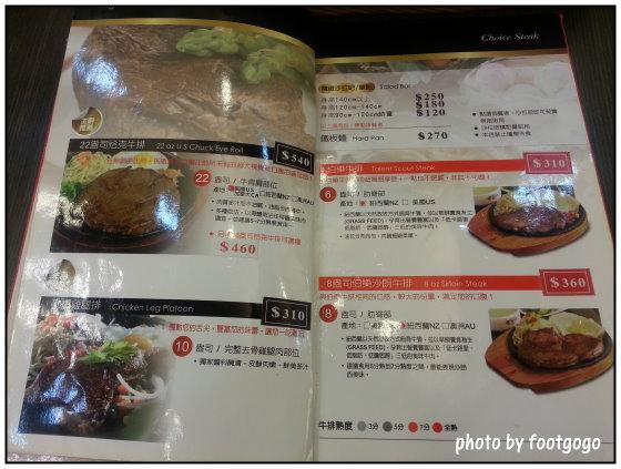 牛伯樂菜單2