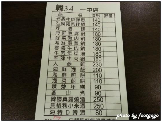 韓34菜單