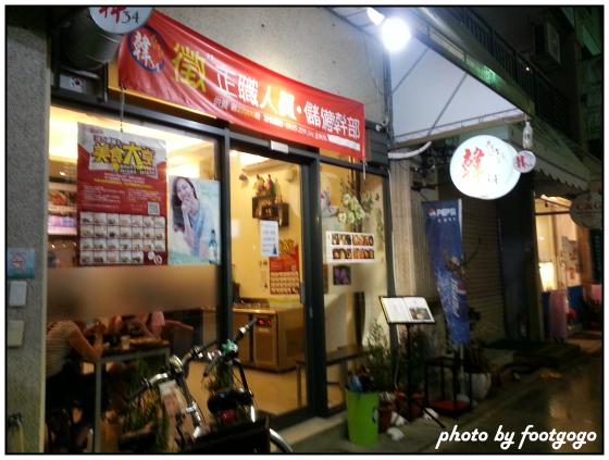 韓34韓國料理1