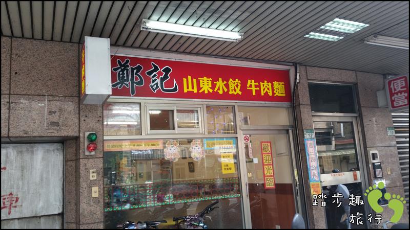 新店 鄭記山東水餃牛肉麵