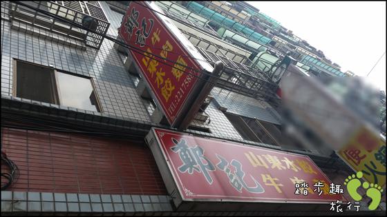 新店鄭記山東水餃牛肉麵1