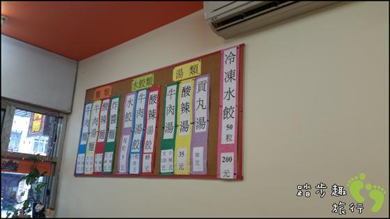 新店鄭記山東水餃牛肉麵2