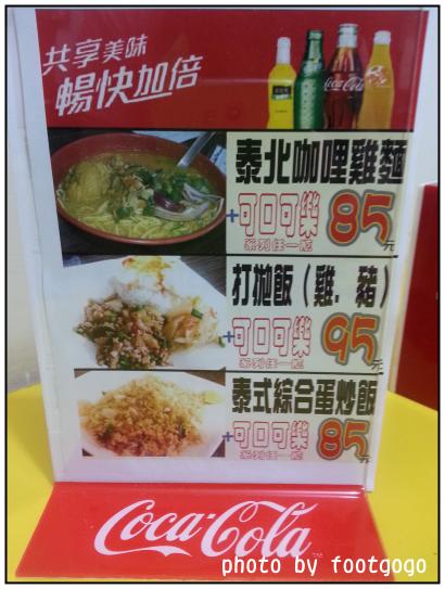 一中泰北泰國料理5