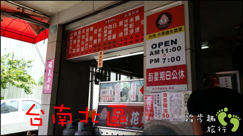 台南紅燒花枝羹