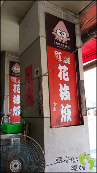 台南紅燒花枝羹1