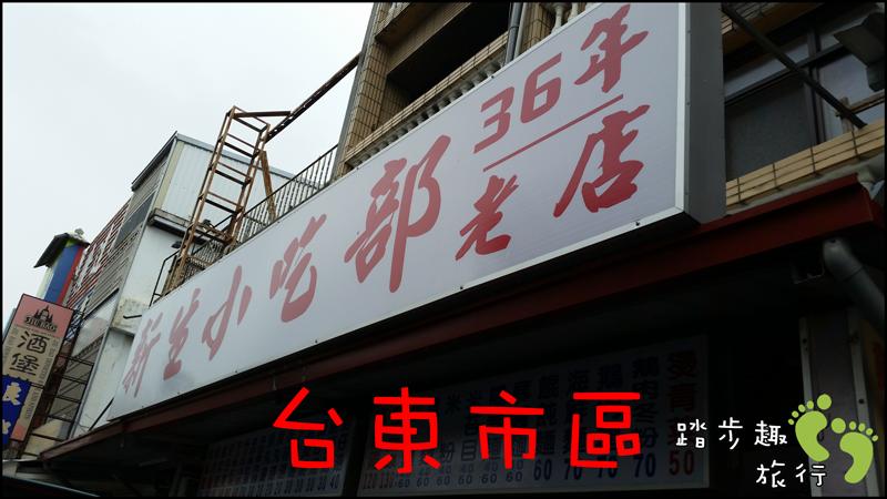 台東新生小吃部