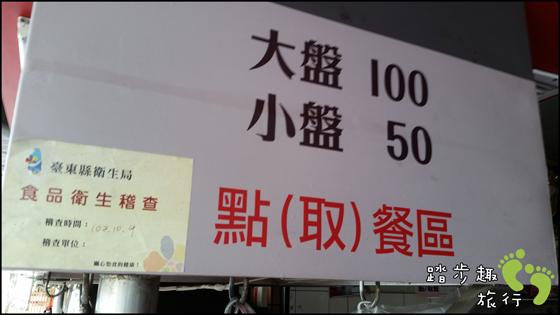 台東林家臭豆腐2