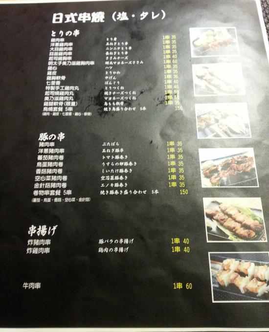 山小屋菜單