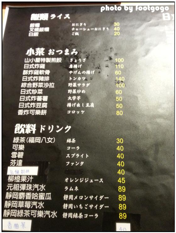 山小屋菜單1