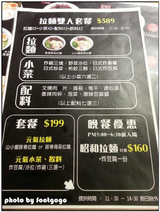 山小屋菜單5