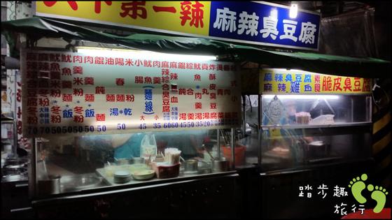 花蓮瑞穗天下第一辣麻辣臭豆腐 價目表