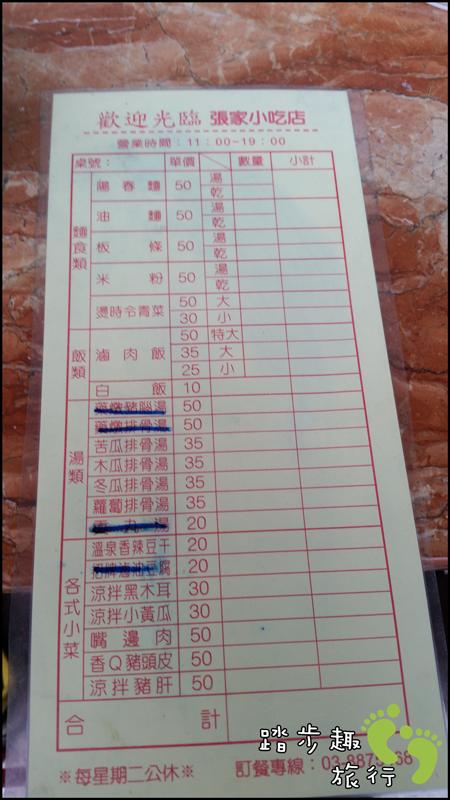 菜單 價目表