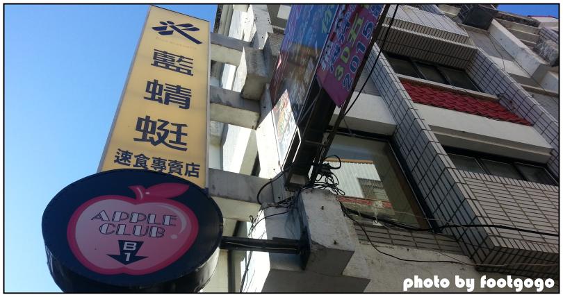 藍蜻蜓速食專賣店1
