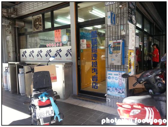 藍蜻蜓速食專賣店2