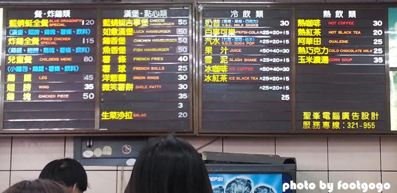 藍蜻蜓速食專賣店6