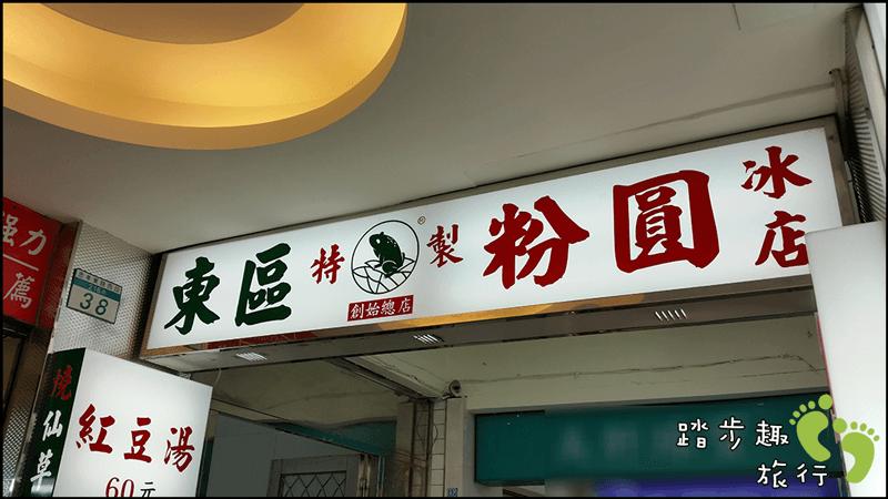 台北東區粉圓