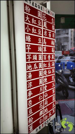 台北東區粉圓3