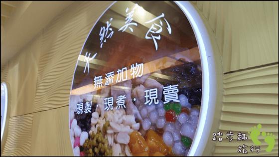 台北東區粉圓6