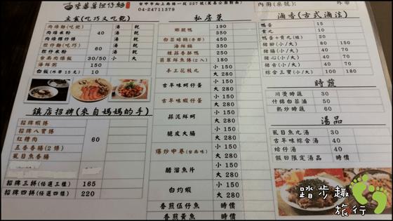 李蕃薯擔仔麵 菜單 價目表