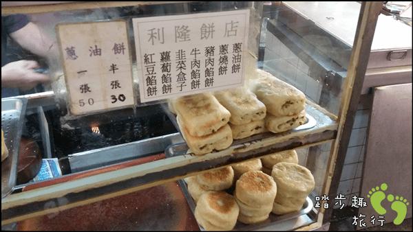 利隆餅店2-min