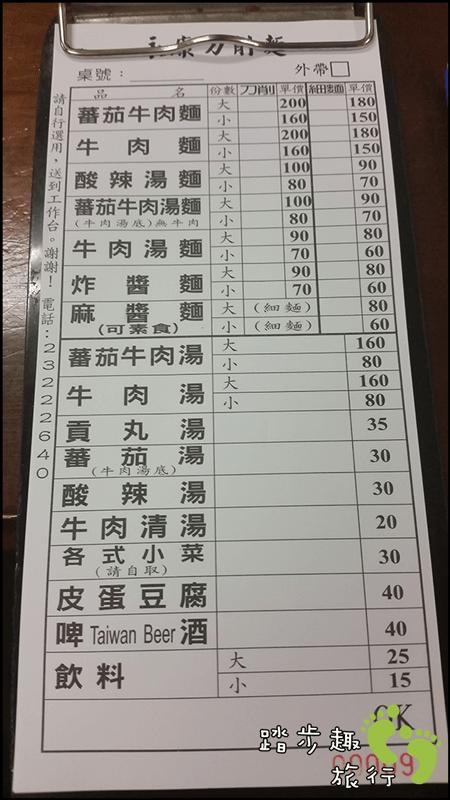 永康刀削麵5-min