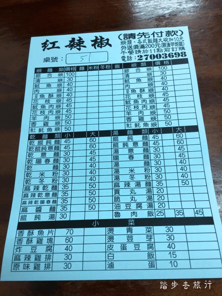逢甲紅辣椒菜單