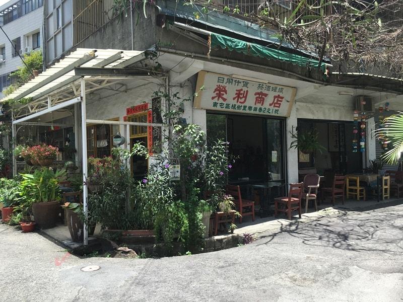 誠實商店1