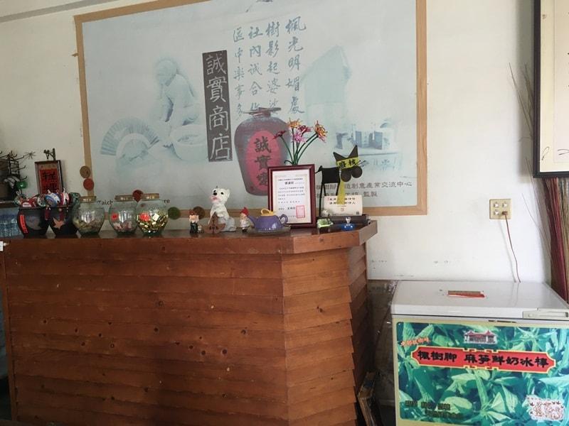 誠實商店11