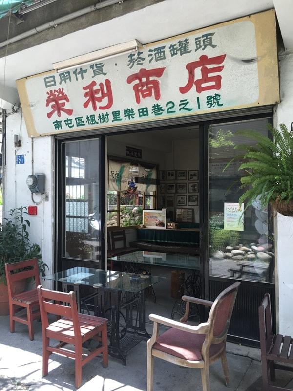 誠實商店3