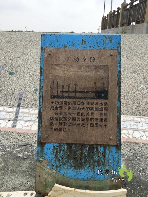 王功漁港25 (2)