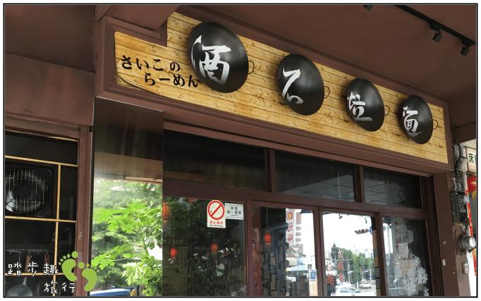 台中酒石拉麵1