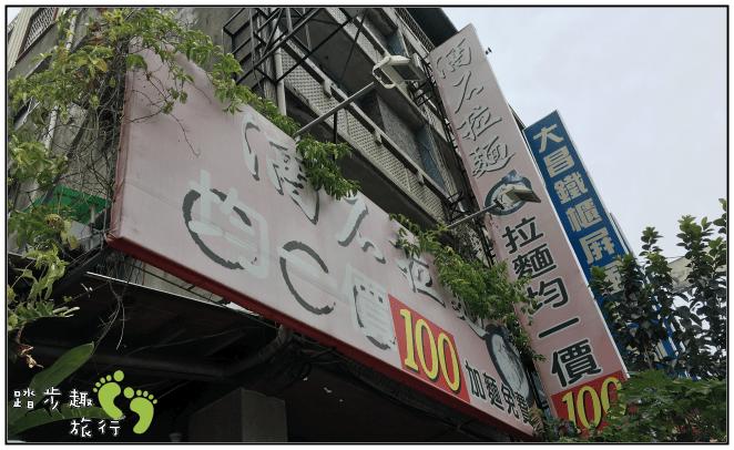 台中酒石拉麵2