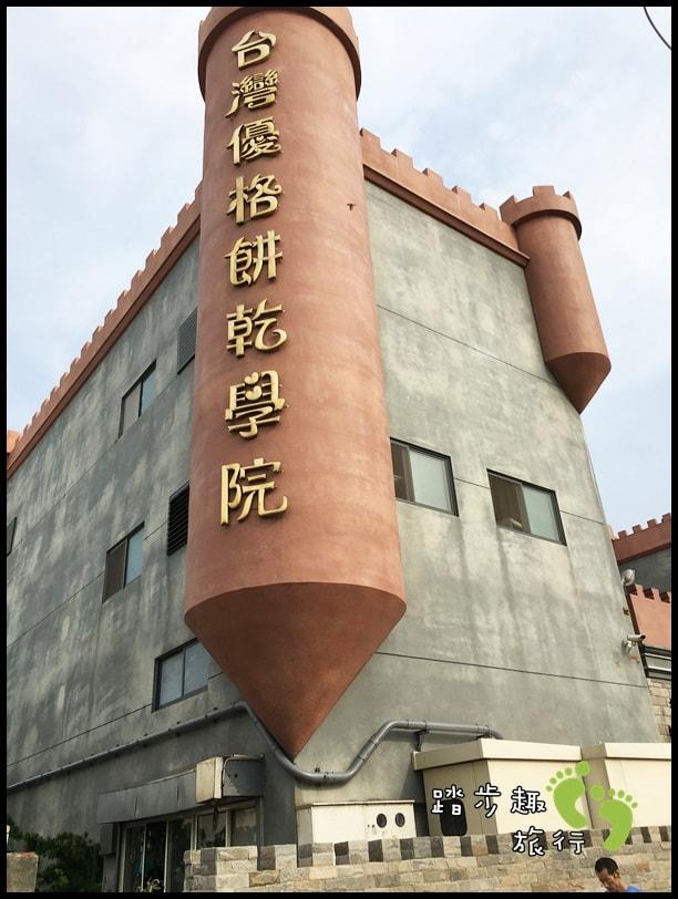 台灣優格餅乾學院1.