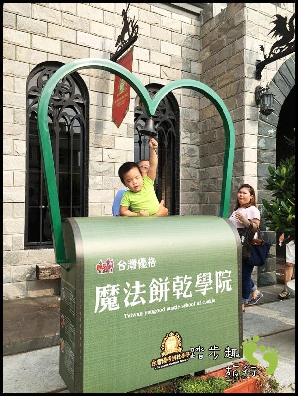 台灣優格餅乾學院2
