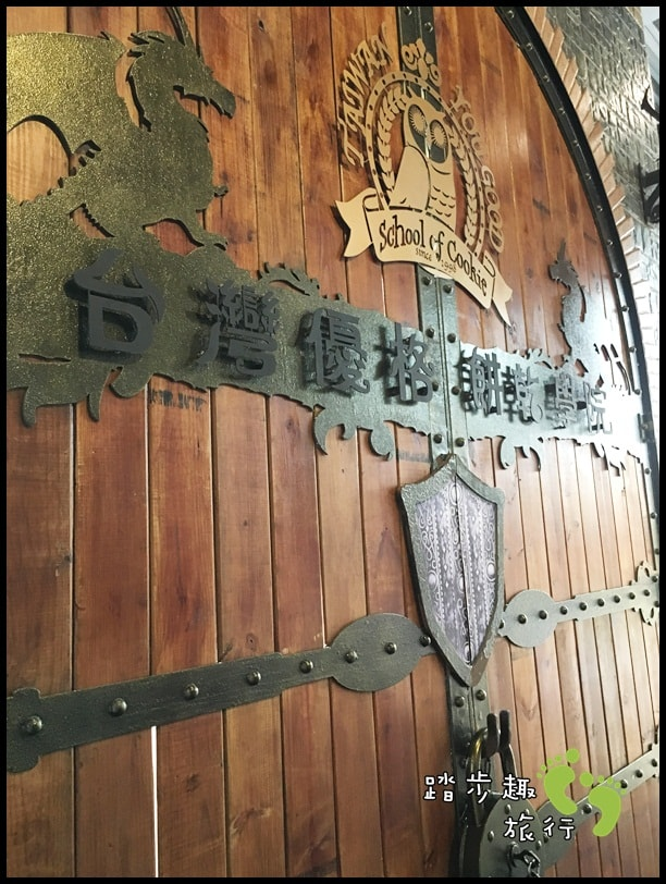 台灣優格餅乾學院27