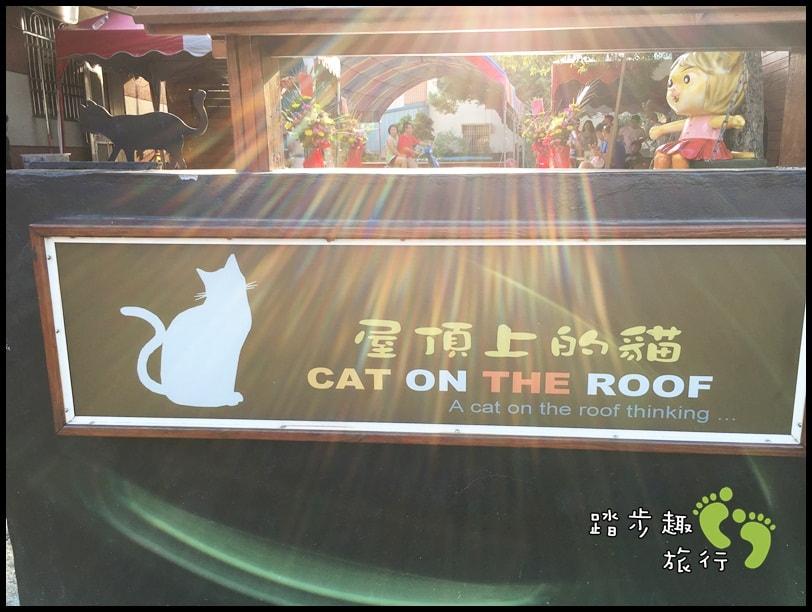 屋頂上的貓10-2