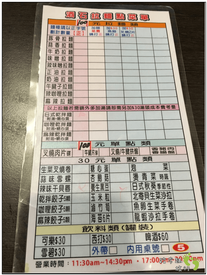 台中酒石拉麵菜單