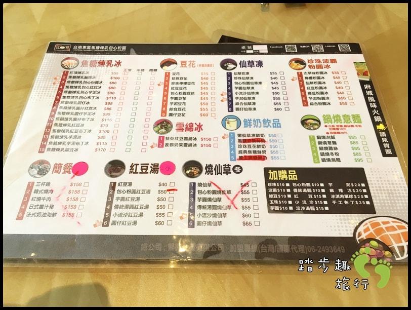 台南東區焦糖包心粉圓9