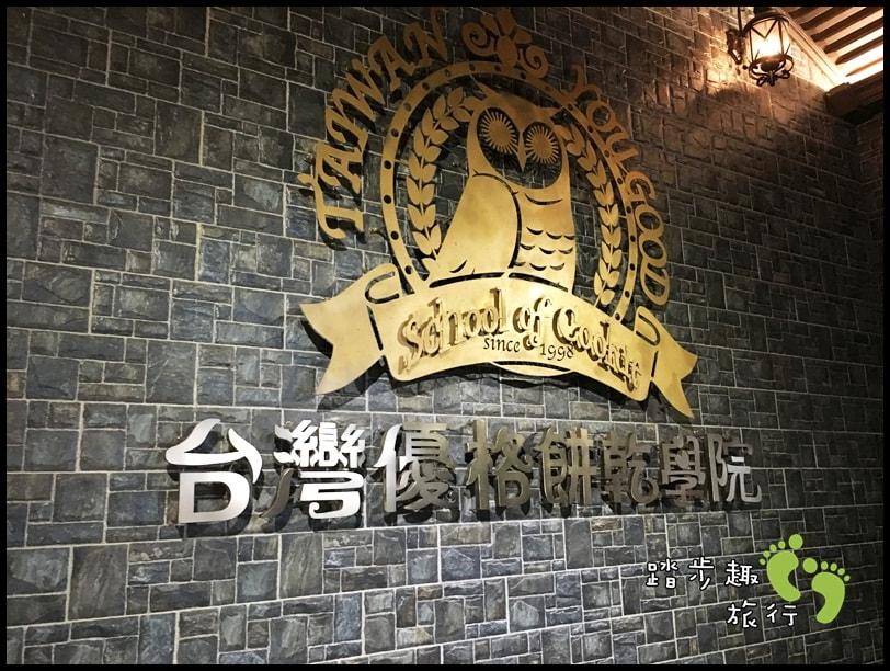 台灣優格餅乾學院28