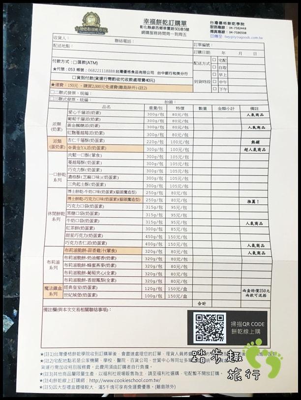 台灣優格餅乾學院31