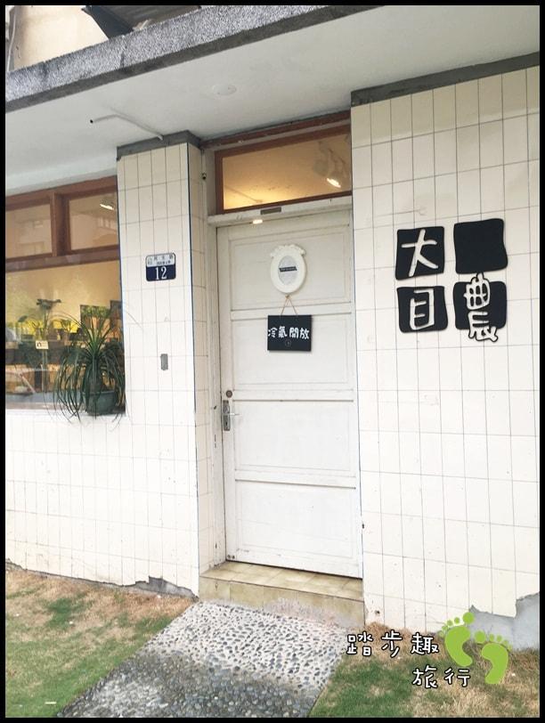 審計新村4