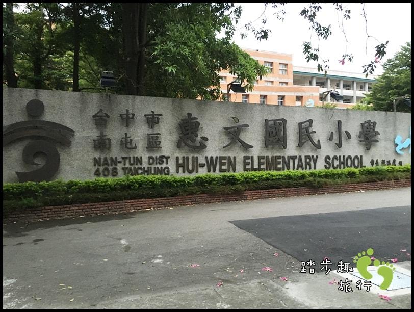 惠文國小7