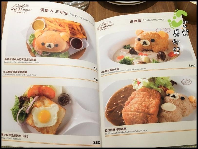 拉拉熊餐廳15