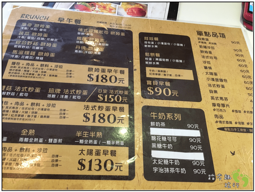 摩奇安娜咖啡館菜單3