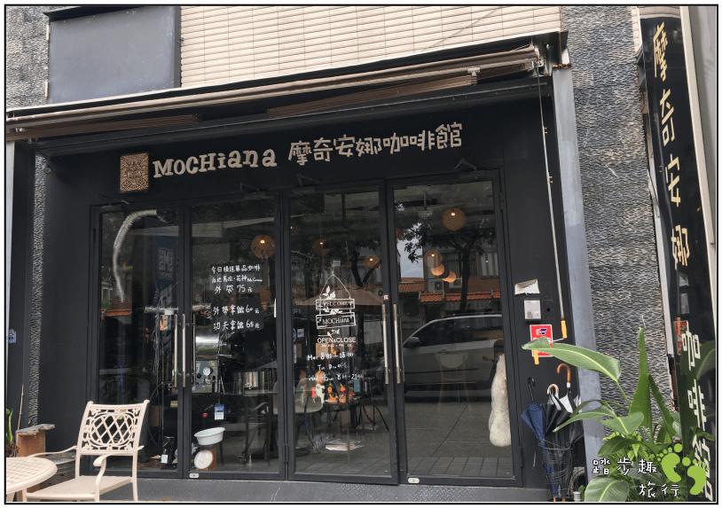 摩奇安娜咖啡館1