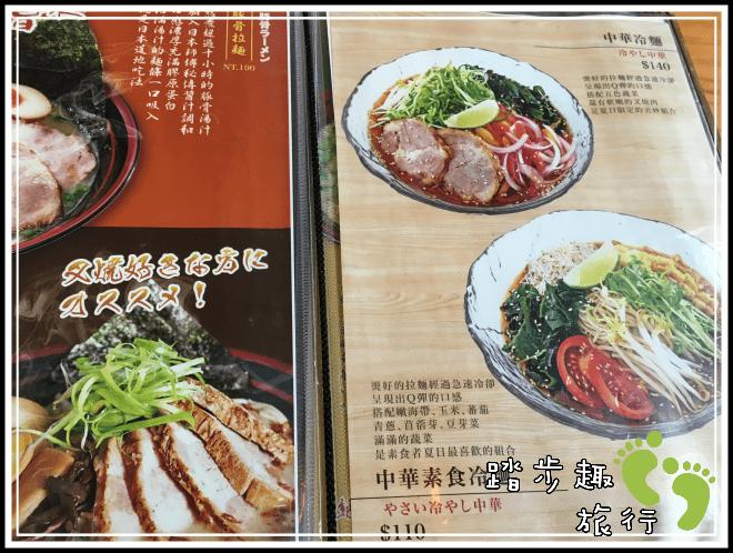 豐原一凜拉麵菜單1