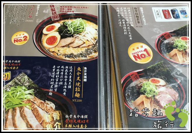 豐原一凜拉麵菜單2