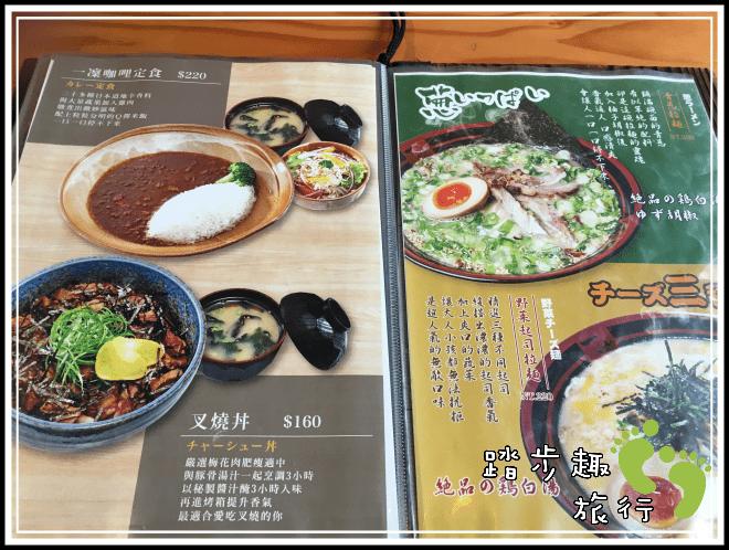 豐原一凜拉麵菜單3
